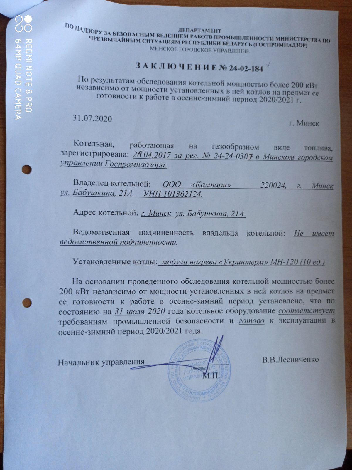пример заключения Госпромнадзора о готовности тепоисточника к работе в ОЗП